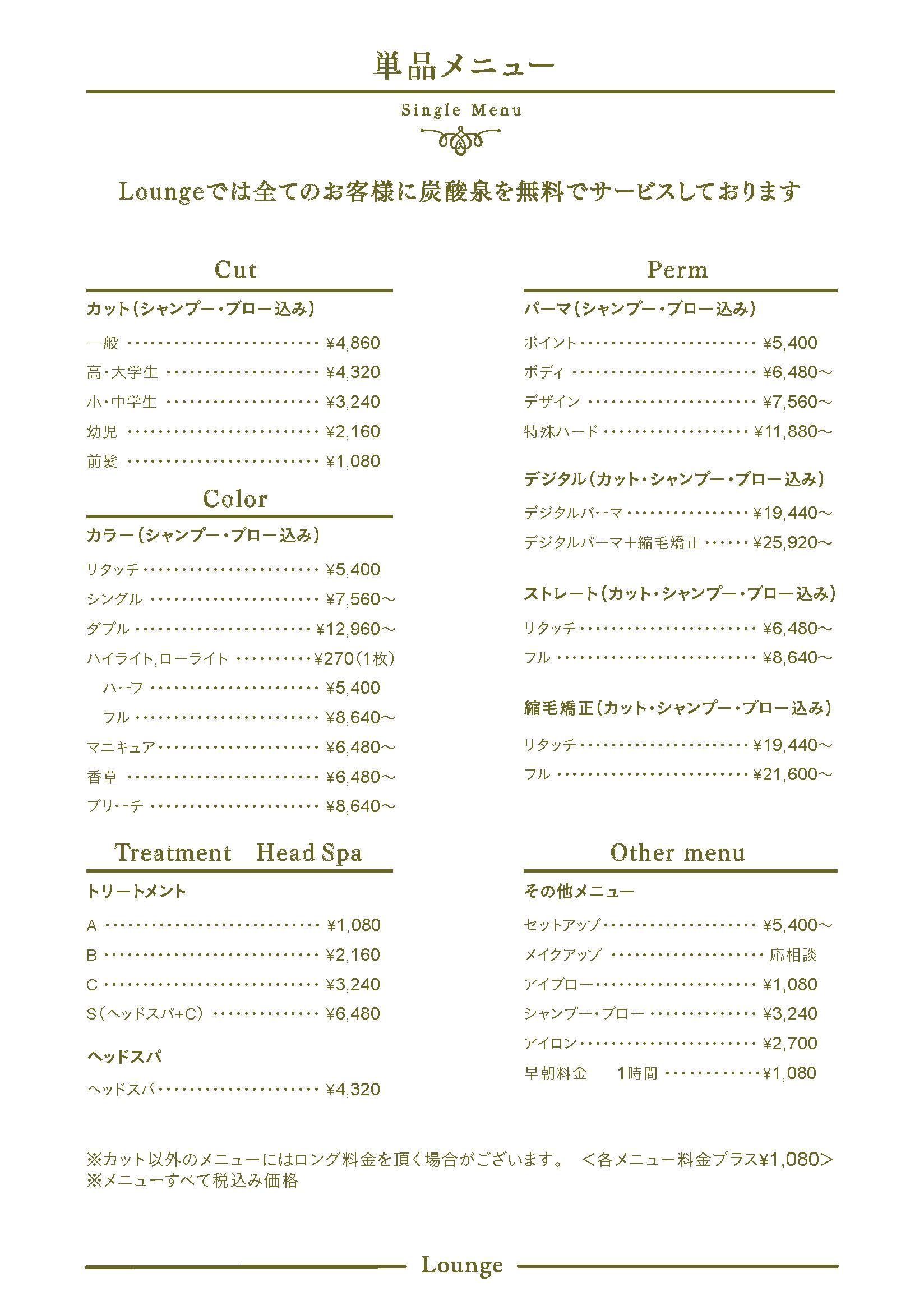 Lounge ラウンジ価格表